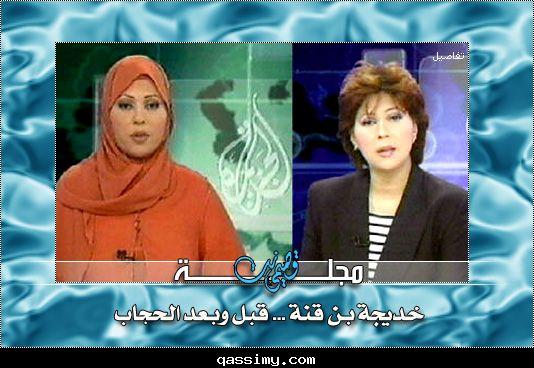 خديجة بن قنة بدون حجاب