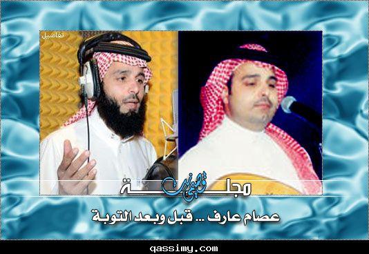 الفنان التائب عصام عارف في بريدة.. بكى وأبكى