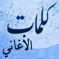 كلمات الاغاني السعودية
