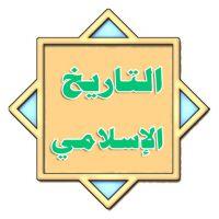 قصص تاريخية اسلامية مكتوبه