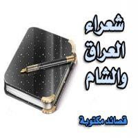 شعراء العراق والشام