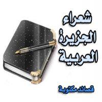 شعراء الجزيرة العربية