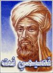 قصائد الشاعر أبو البقاء الرندي