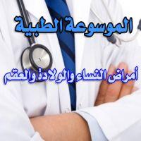 أمراض النساء والولادة والعقم