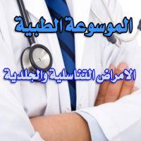 الامراض التناسلية والجلدية