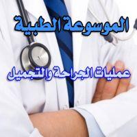 العمليات الجراحية والتجميلية