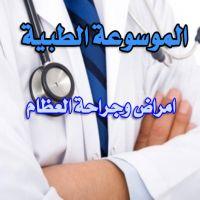 امراض وجراحة العظام