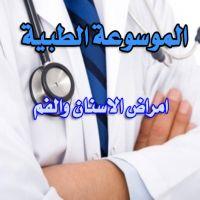 امراض الاسنان والفم
