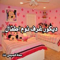 ديكور غرف نوم اطفال
