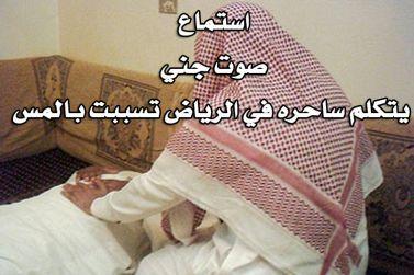 ساحره في الرياض تسببت بالمس