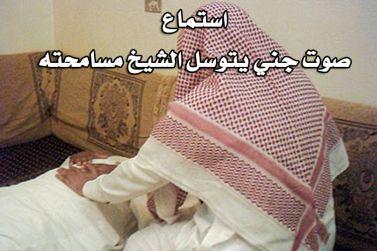 الجني يتوسل الشيخ مسامحته