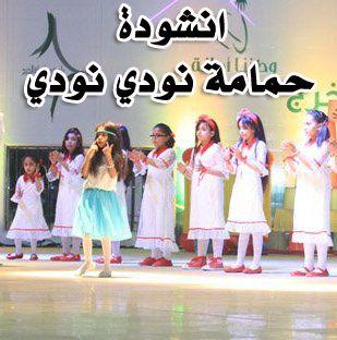 انشودة حمامة نودي نودي سلمي على عبودي mp3