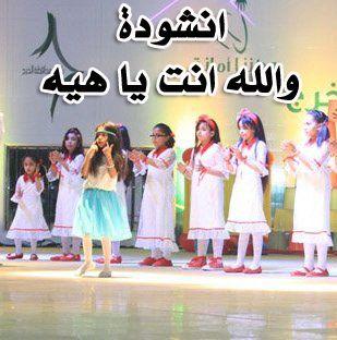 انشودة والله انت يا هيه mp3