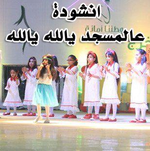 انشودة اطفال صغار عالمسجد يالله يالله mp3