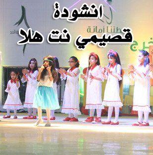 انشودة اطفال قصيمي نت هلا هلا والله وحياكم mp3
