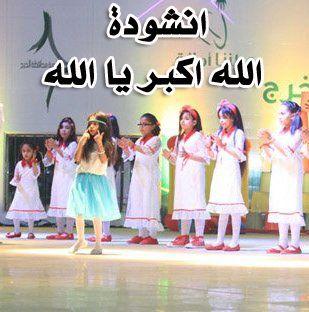 انشودة اطفال صغار الله اكبر يا الله mp3