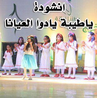 انشودة ياطيبة يادوا العيانا اشتقنالك mp3