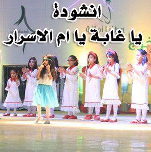 انشودة يا غابة يا ام الاسرار mp3