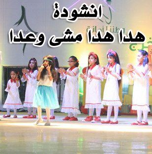 انشودة اطفال صغار هدا هدا مشى وعدا mp3