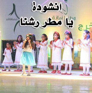 انشودة اطفال يا مطر رشنا mp3