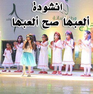 انشودة اطفال صغار ألعبها صح ألعبها mp3