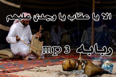 الا يا عقاب يا وجدي عليهم - جرة ربابه mp3 ناصر السيحاني