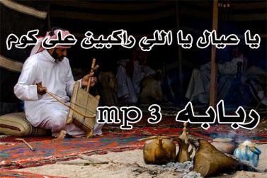 يا عيال يا اللي راكبين على كوم - جرة ربابه mp3 جمال خليف