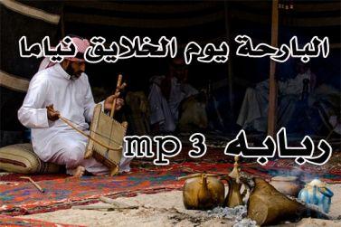 البارحه يوم الخلايق نياما - جرة ربابه mp3 جمال خليف