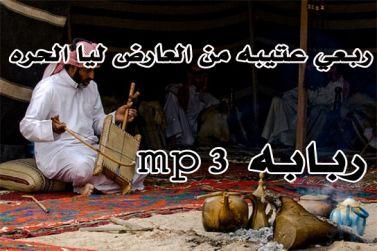 اغاني ربابه - ربعي عتيبه من العارض ليا الحره - ناصر السيحاني