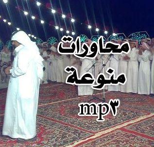 أقوى محاوره بين عبدالله العير وعبدالله بن شايق القحطاني mp3