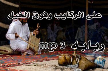 على الركايب وفوق الخيل ربابه mp3 محمد عبده