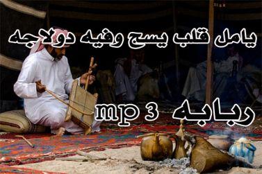 يامل قلب يسج وفيه دولاجه ربابه