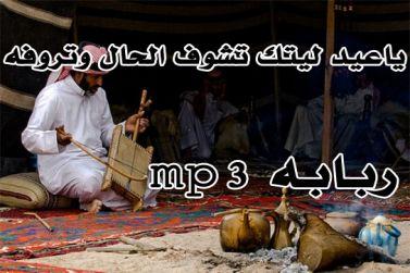 ياعيد ليتك تشوف الحال وتروفه ربابه mp3