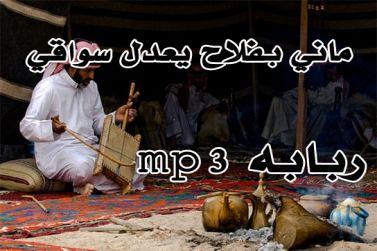 اغاني ربابه - منيب فلاح يعدل سواقي - ناصر السيحاني
