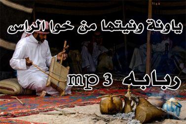 ياونة ونيتها من خوا الراس - جرة ربابه mp3