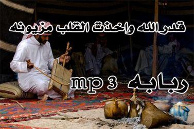 اغاني ربابه - قدر الله وأخذت القلب مزيونه - ناصر السيحاني