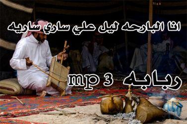 انا البارحه ليل علي ساري ساريه - جرة ربابه mp3