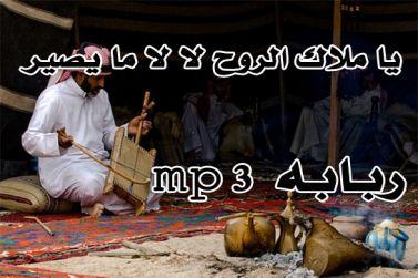 يا ملاك الروح لا لا ما يصير - جرة ربابه mp3