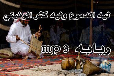 اغاني ربابه - ليه الدموع وليه كثر الونيني - ناصر السيحاني