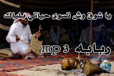 اغاني ربابه - يا شوق وش تسوى حياتي بلياك - ناصر السيحاني