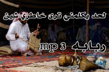 اغاني ربابه - لا أحد يكلمني ترى خاطري شين - عبيد الرشيدي