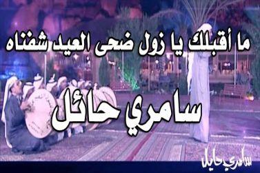 ما أقبلك يا زول ضحى العيد شفناه سامري حائل بدون موسيقى mp3
