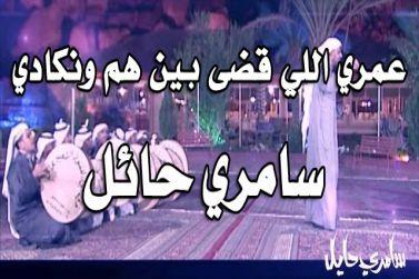 عمري اللي قضى بين هم ونكادي سامري حائل بدون موسيقى mp3
