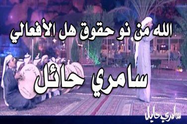 اي الله من نو حقوق هل الأفعالي سامري حائل بدون موسيقى mp3
