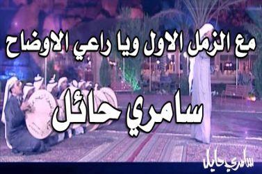 مع الزمل الاول ويا راعي الاوضاح سامري حائل بدون موسيقى mp3