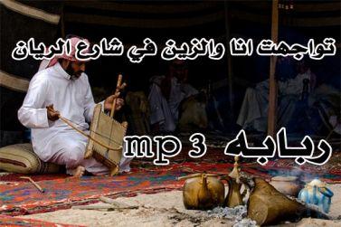 تواجهت انا والزين في شارع الريان جرة ربابه mp3