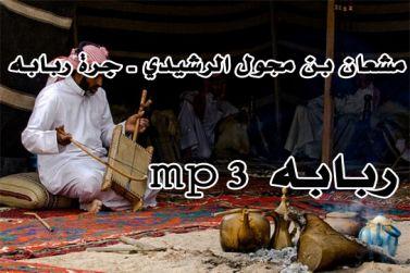مشعان بن مجول الرشيدي ربابه mp3 - 1