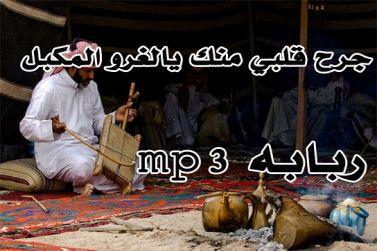 جرح قلبي منك يا الغرو المكبل جرة ربابه mp3