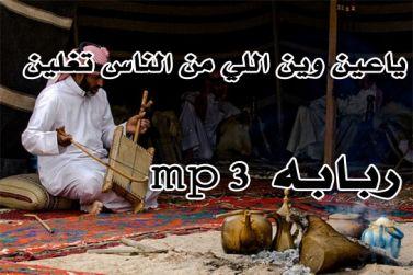 ياعين وين اللي من الناس تغلين جرة ربابه mp3