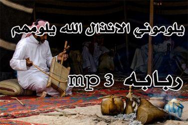 بلوني الانذال الله يلومهم جرة ربابه mp3